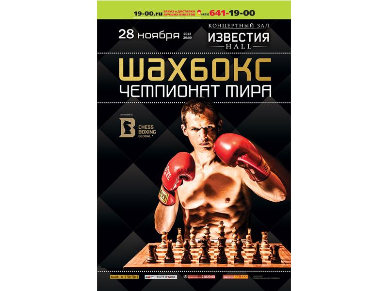 Chessboxing_Plakat_Moskau